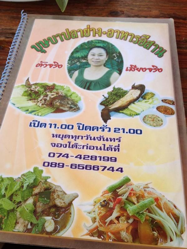 hat yai food (45)