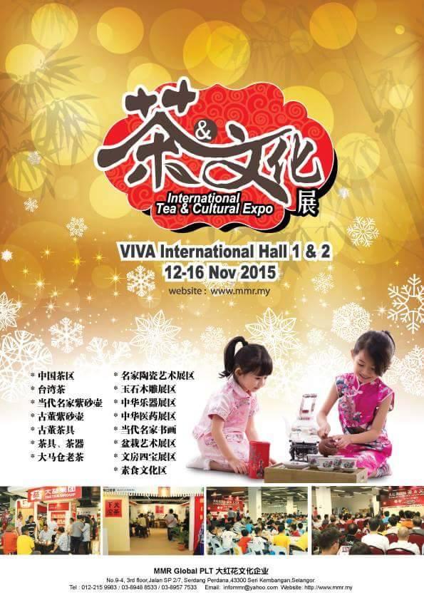 MMR茶文化展1