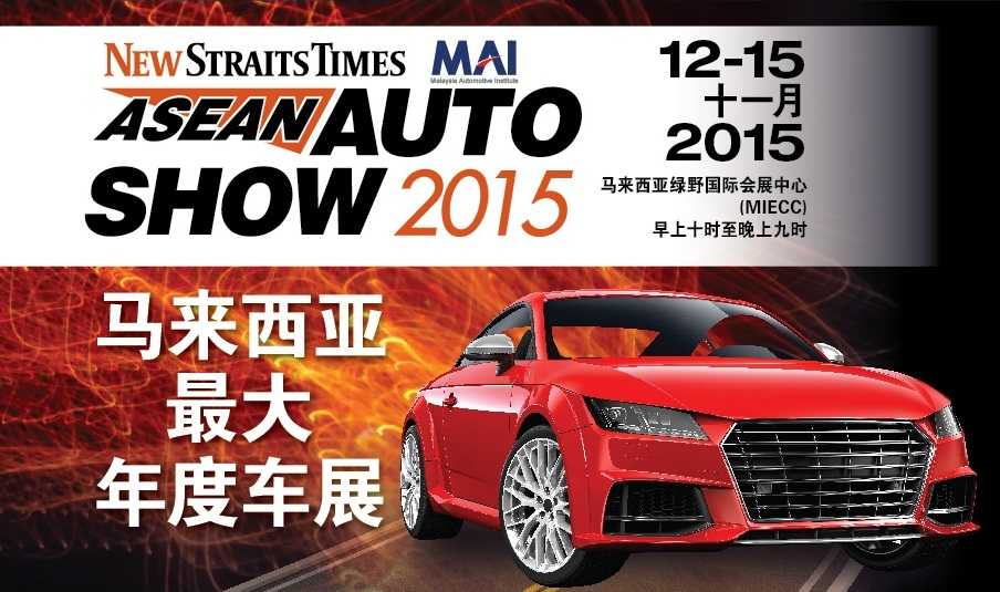Chinese auto show ad1
