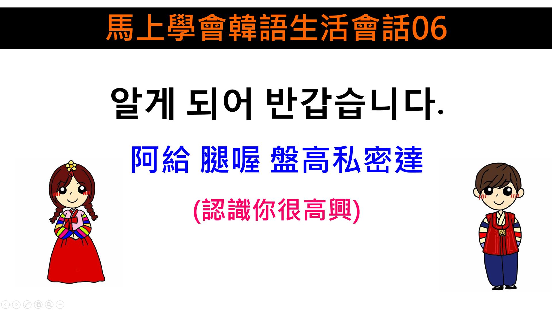 korea language (6)