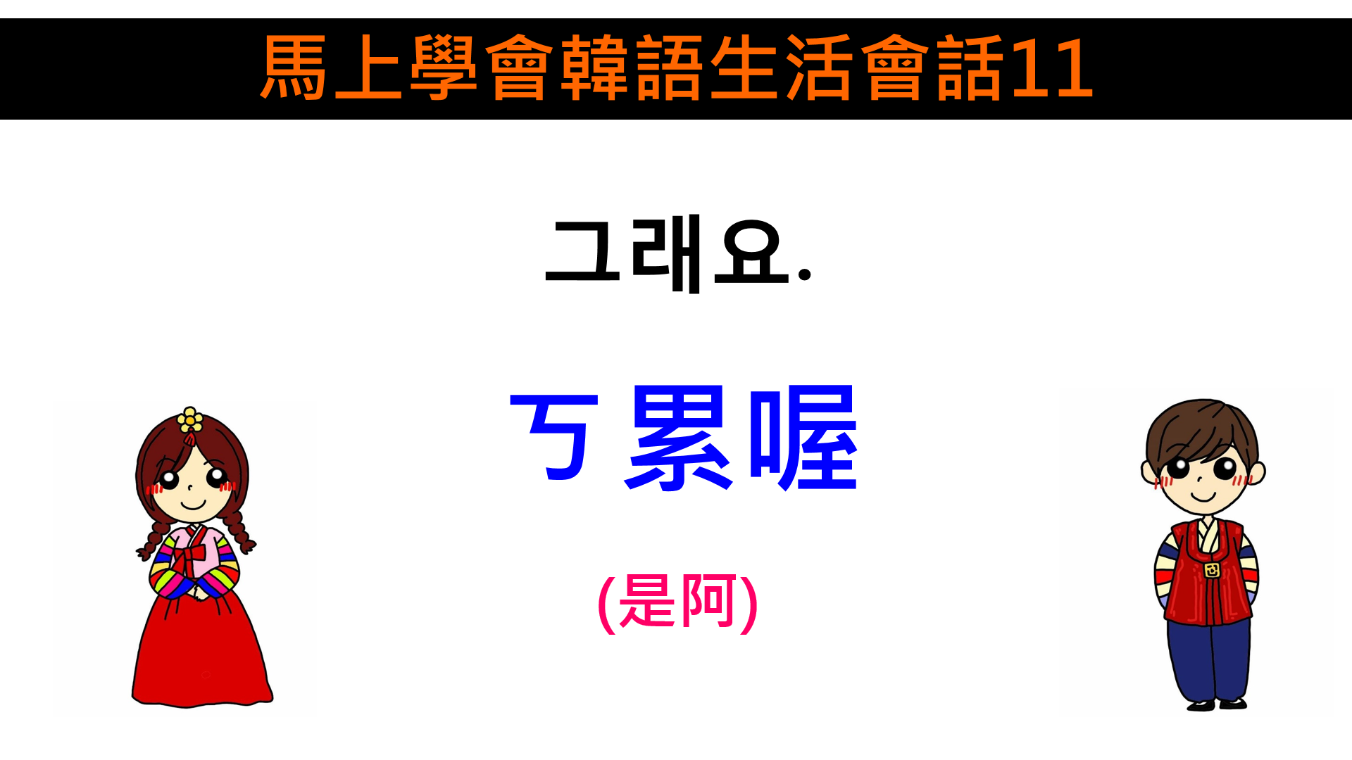 korea language (11)