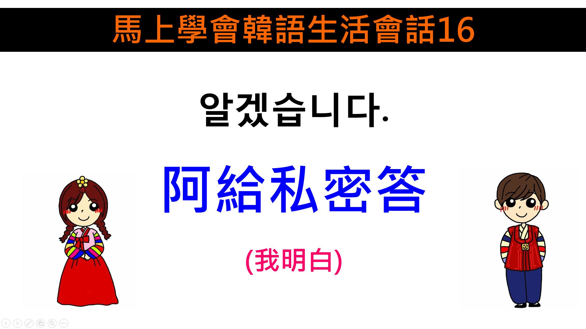 korea language (16)