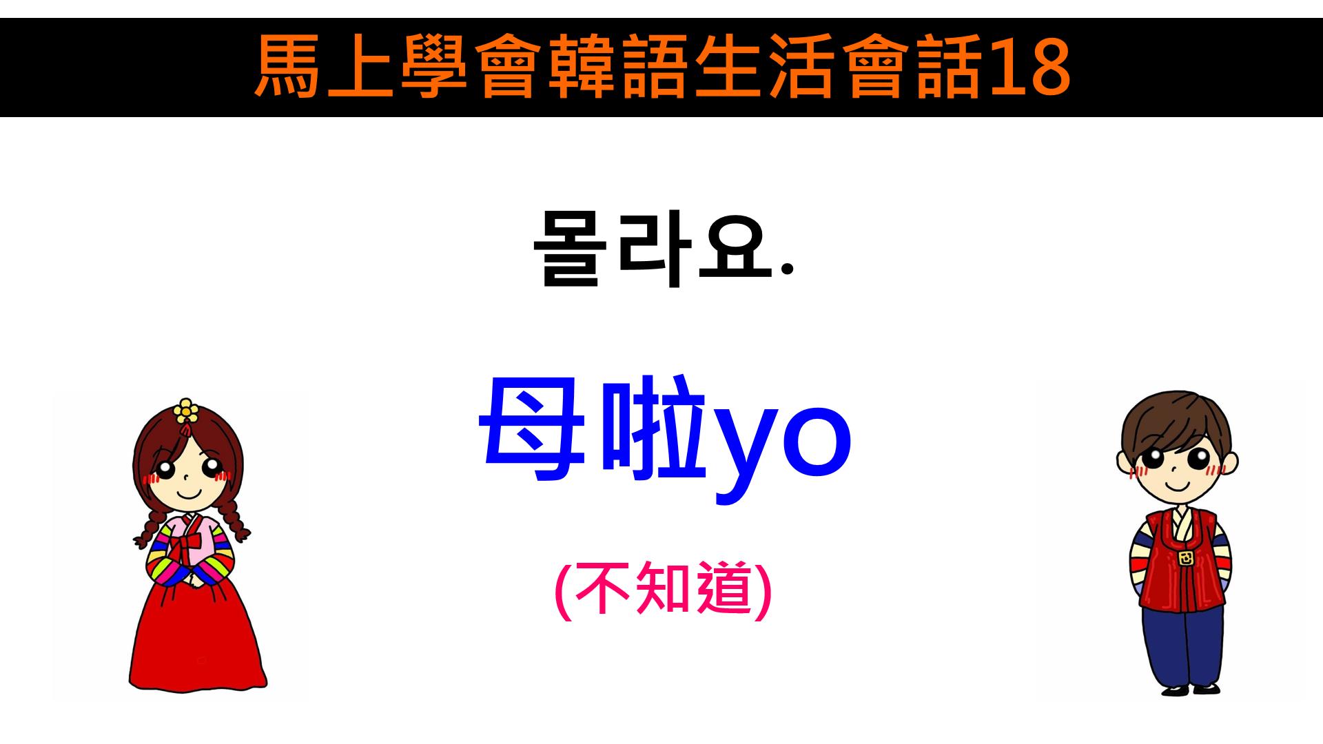 korea language (18)