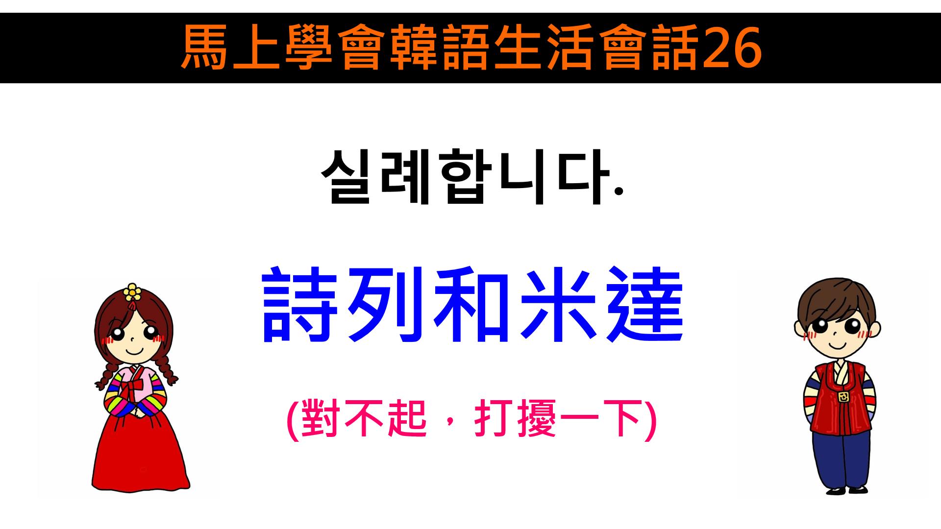 korea language (25)