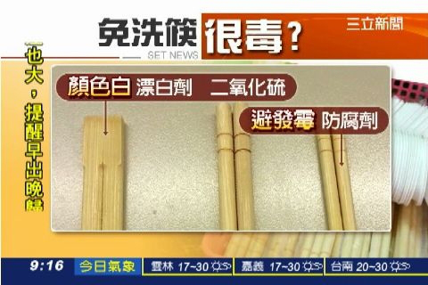 chopstick (7)