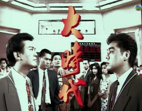 TVB_The_Greed_of_Man_1992_ident