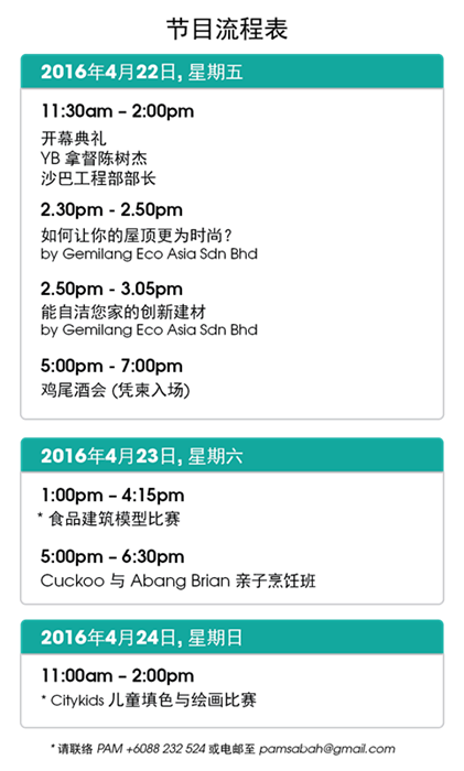 Event Programme Chinese-01_副本