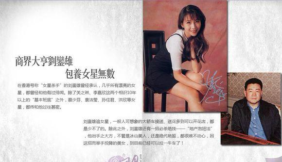 【勁爆!】原來這些女星都被包養過…想不到林志玲、范冰冰都榜上有名!網民:我接受唔到咯!