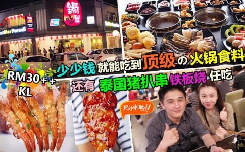 ◤RM30+就能任吃BMW级的火锅食材 ?! ◢ 一人一涮涮锅+BBQ 让你吃到 Siao, 而且越多人吃越便宜 ❤不怕你不够,只怕你吃不完~