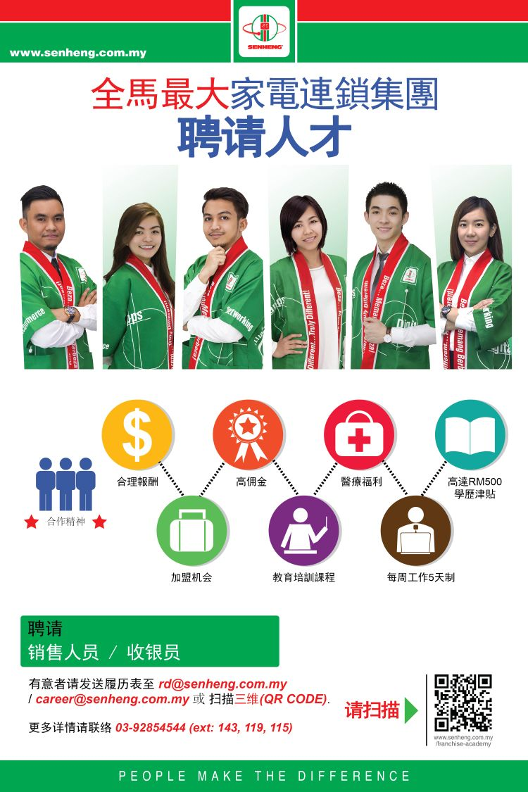 chinese-ver-poster